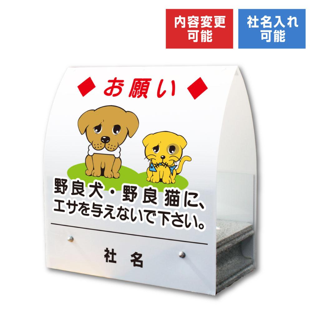 A型ミニ:ペット関係 存在感・効果大!コンパクトで倒れにくい置き看板/スタンド看板/立て看板 KM-41
