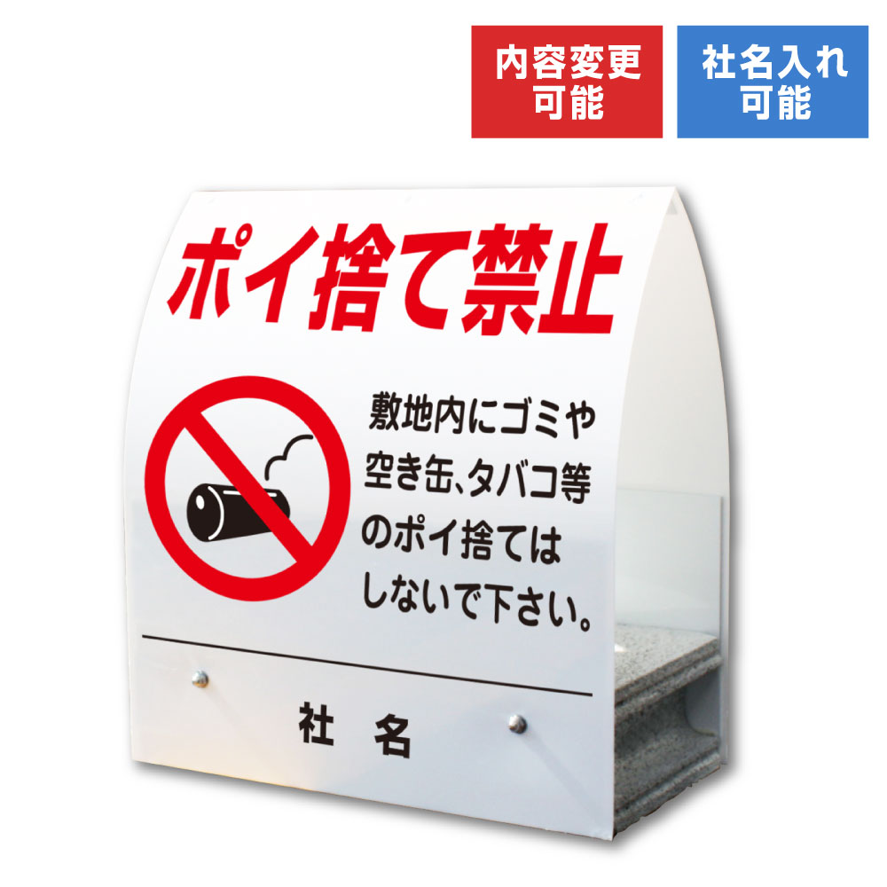 A型ミニ:不法投棄禁止 存在感・効果大!コンパクトで倒れにくい置き看板/スタンド看板/立て看板 KM-45