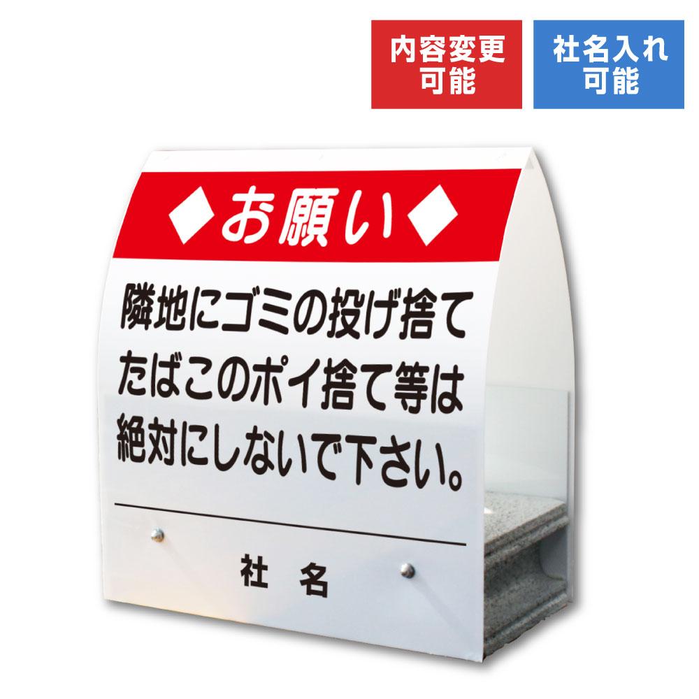 A型ミニ:不法投棄禁止 存在感・効果大!コンパクトで倒れにくい置き看板/スタンド看板/立て看板 KM-46