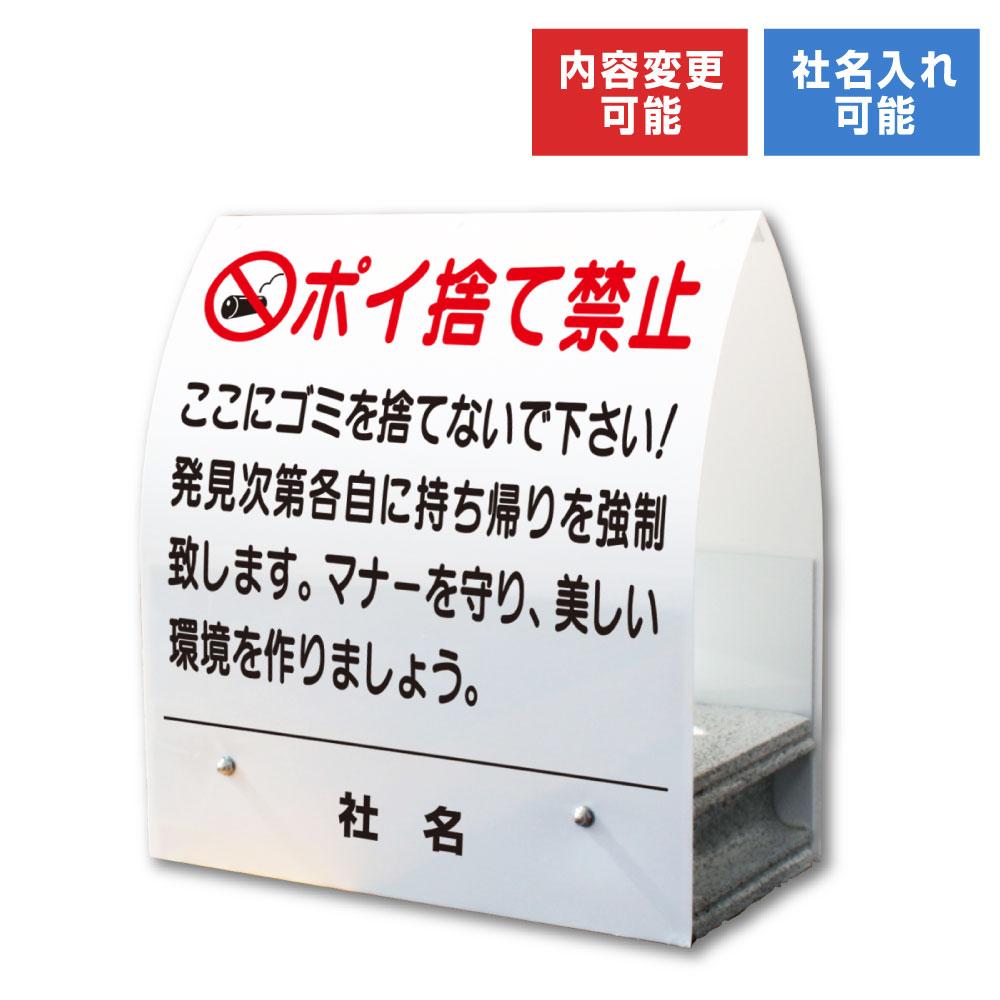 A型ミニ:不法投棄禁止 存在感・効果大!コンパクトで倒れにくい置き看板/スタンド看板/立て看板 KM-47