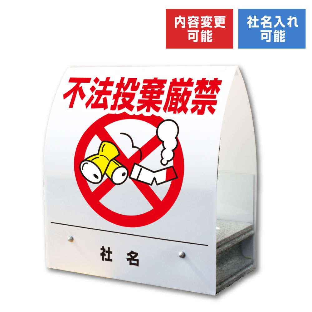 A型ミニ:不法投棄禁止 存在感・効果大!コンパクトで倒れにくい置き看板/スタンド看板/立て看板 KM-48