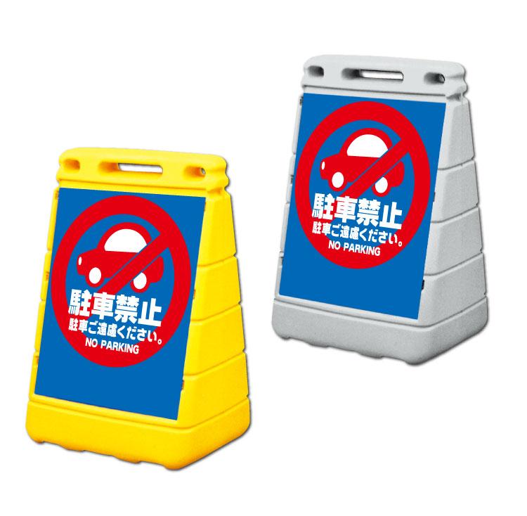 【駐車禁止】バリアポップサイン 置き看板/立て看板/スタンドサイン BPOP-01