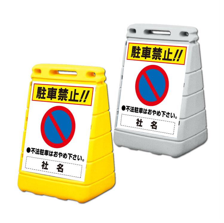 【駐車禁止】バリアポップサイン 置き看板/立て看板/スタンドサイン BPOP-07