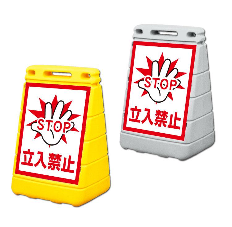【立入禁止】バリアポップサイン 置き看板/立て看板/スタンドサイン BPOP-15