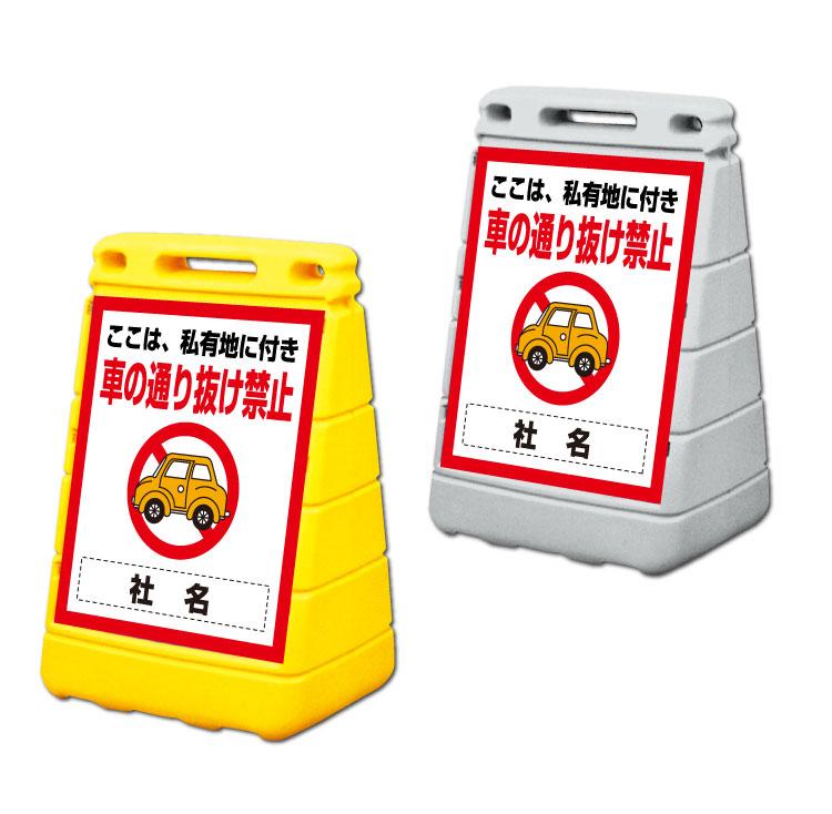 【通り抜け禁止】バリアポップサイン 置き看板/立て看板/スタンドサイン BPOP-20