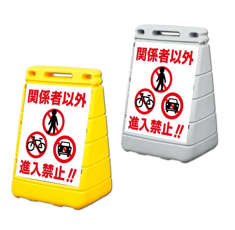 【進入禁止】バリアポップサイン 置き看板/立て看板/スタンドサイン BPOP-32