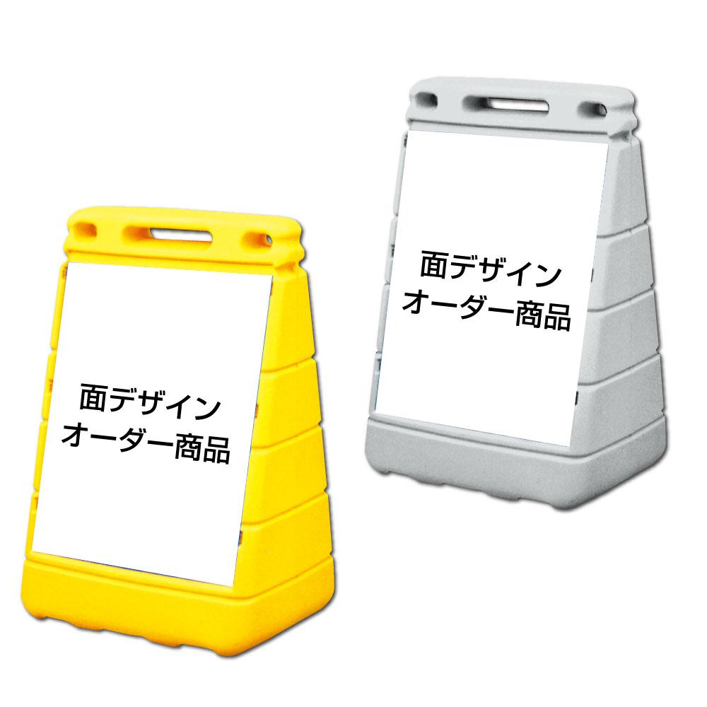 【面デザインオーダー商品】バリアポップサイン 置き看板/立て看板/スタンドサイン BPOP-toku