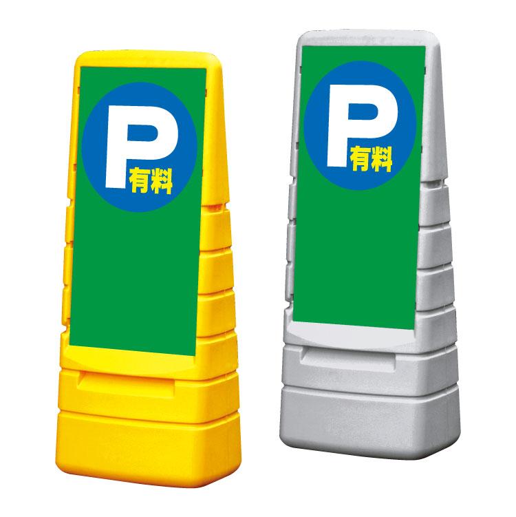 【有料駐車場】マルチポップサイン mps-m-63