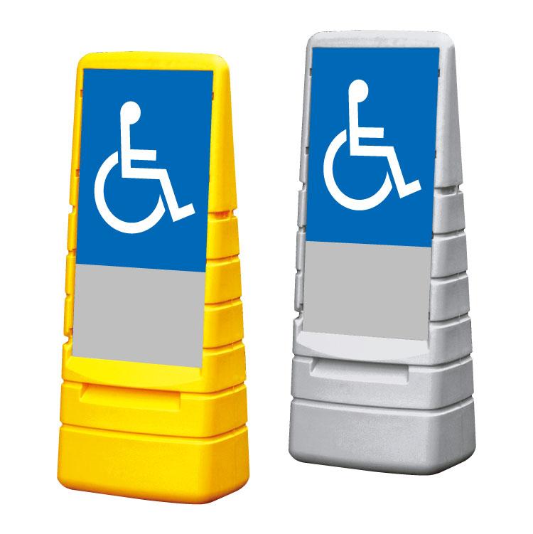 【車椅子専用】マルチポップサイン 置き看板/スタンド看板/立て看板  mps-m-82