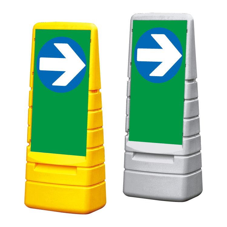 【矢印】マルチポップサイン 置き看板/スタンド看板/立て看板  mps-m-89