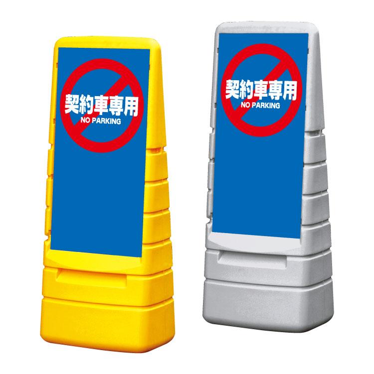 【契約者専用】マルチポップサイン 置き看板/スタンド看板/立て看板  mps-m-9