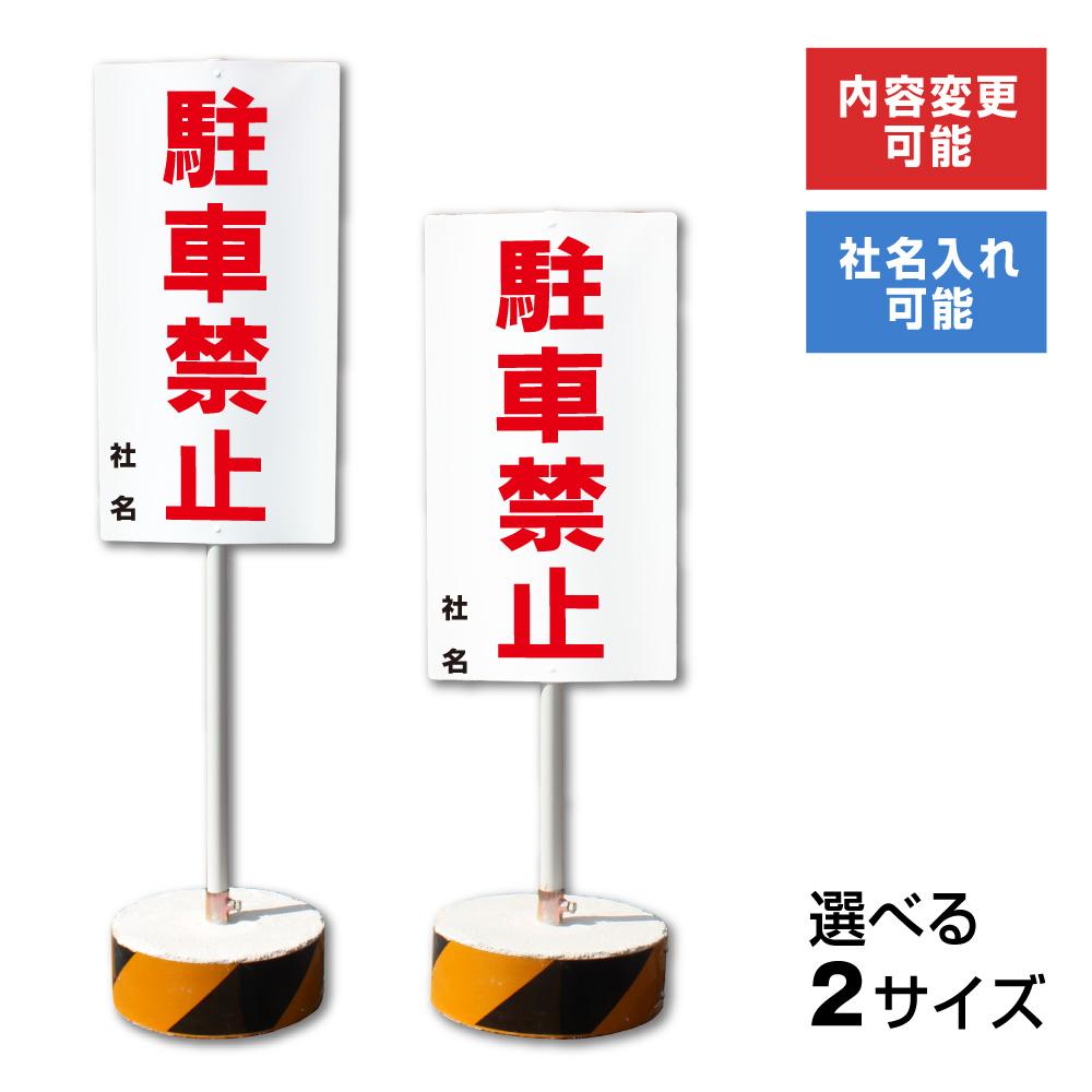 【内容変更、社名印刷可能!】当店オリジナル!まかせなサイン 両面広告【駐車禁止】置き看板/スタンド看板/立て看板 OS-1