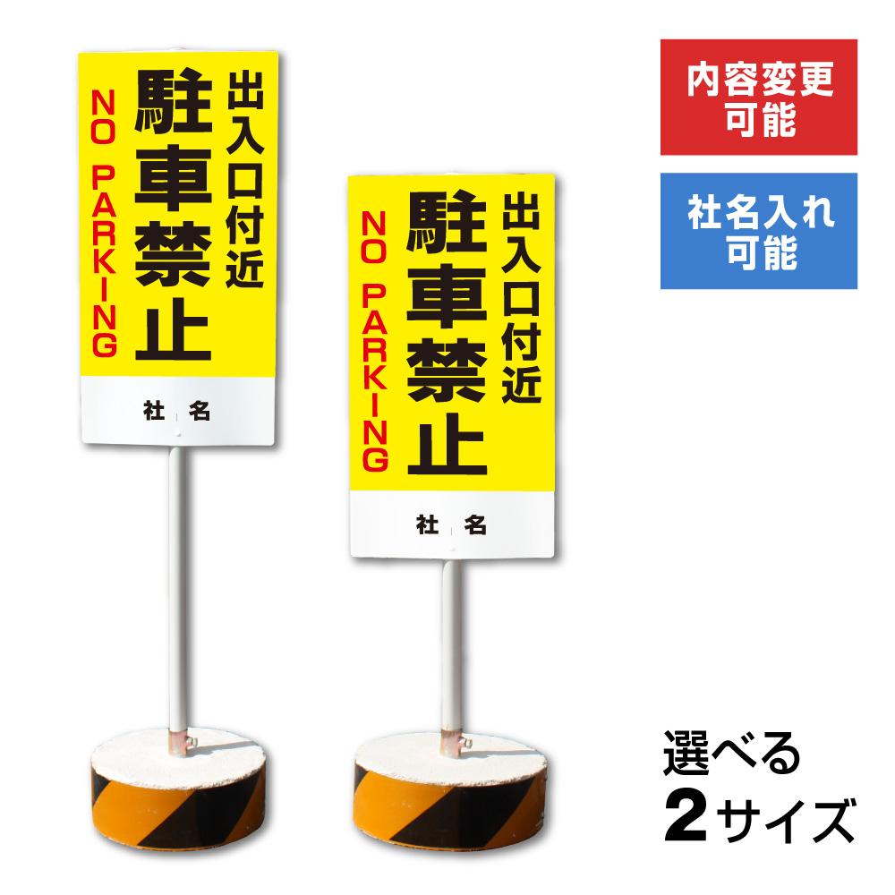 【内容変更、社名印刷可能!】当店オリジナル!まかせなサイン 両面広告【駐車禁止】置き看板/スタンド看板/立て看板 OS-2