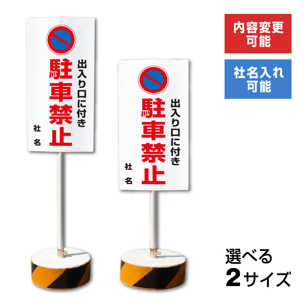 【内容変更、社名印刷可能!】当店オリジナル!まかせなサイン 両面広告【駐車禁止】置き看板/スタンド看板/立て看板 OS-24