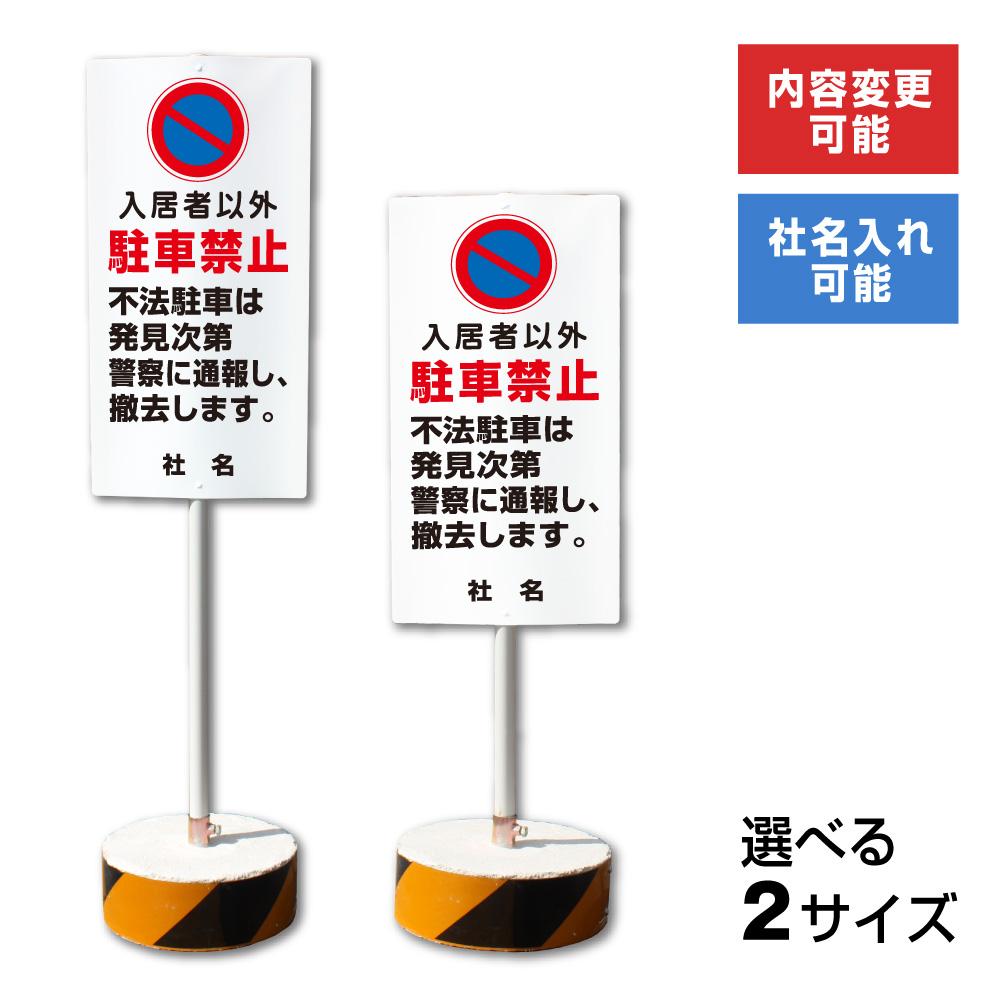 【内容変更、社名印刷可能!】当店オリジナル!まかせなサイン 両面広告【駐車禁止】置き看板/スタンド看板/立て看板 OS-28