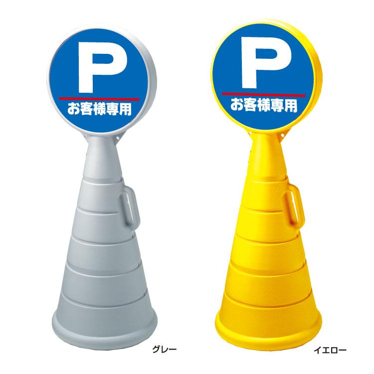 【Pお客様専用】樹脂看板(ロードポップサイン) 立て看板 スタンド看板rpop-01