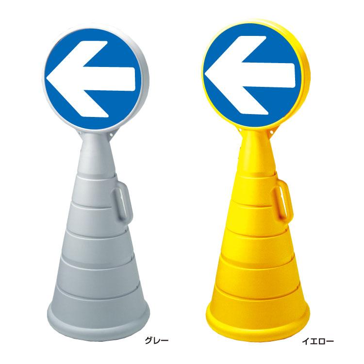 【矢印】樹脂看板(ロードポップサイン)rpop-06