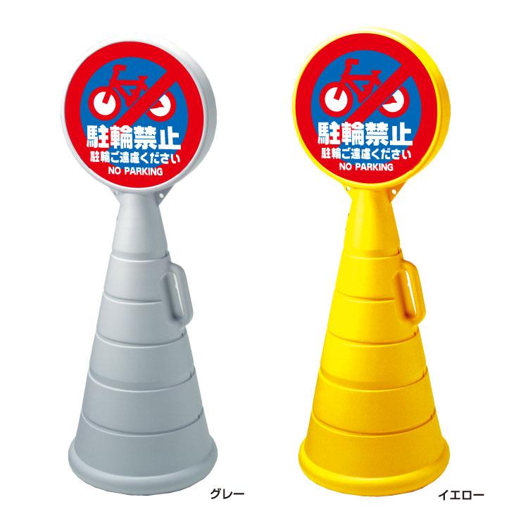 【駐輪禁止】樹脂看板(ロードポップサイン) 立て看板 スタンド看板rpop-07