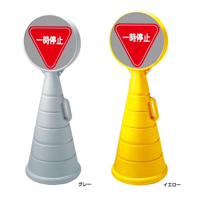 【一時停止】樹脂看板(ロードポップサイン)rpop-11