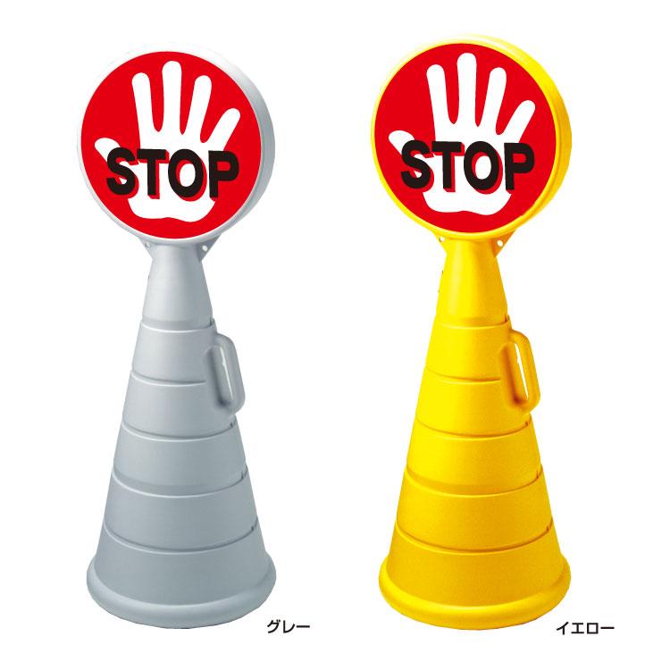 【STOP】樹脂看板(ロードポップサイン)rpop-16