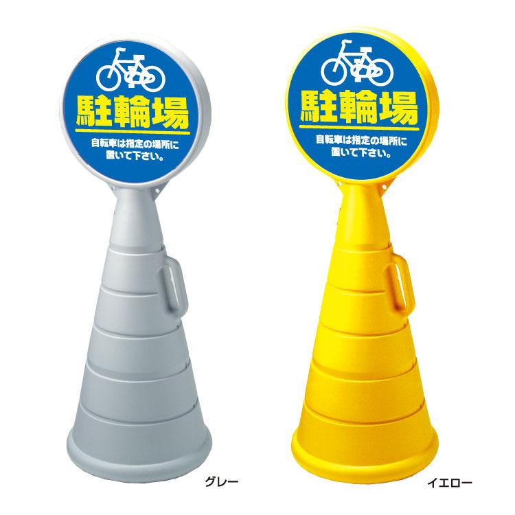 【駐輪場】樹脂看板(ロードポップサイン) 立て看板 スタンド看板rpop-31