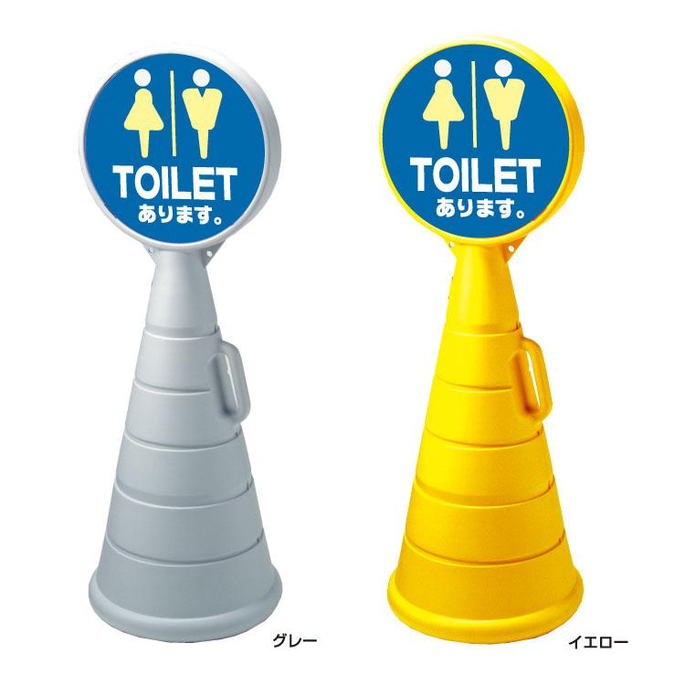 【TOILET】樹脂看板(ロードポップサイン) 立て看板 スタンド看板rpop-40