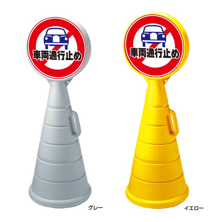 【車両通行止め】樹脂看板(ロードポップサイン) 立て看板 スタンド看板rpop-49