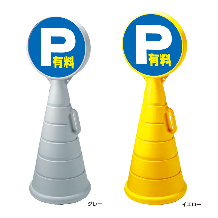 【P有料】樹脂看板(ロードポップサイン)rpop-63
