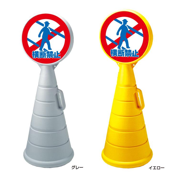 【横断禁止】樹脂看板(ロードポップサイン) 立て看板 スタンド看板rpop-67