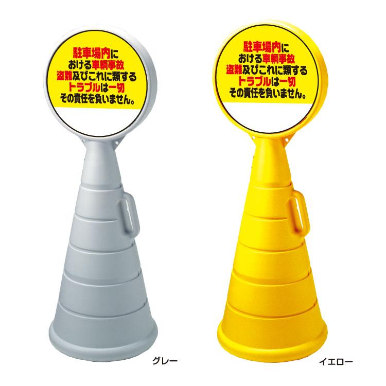 【駐車場注意書き】樹脂看板(ロードポップサイン) 立て看板 スタンド看板rpop-68