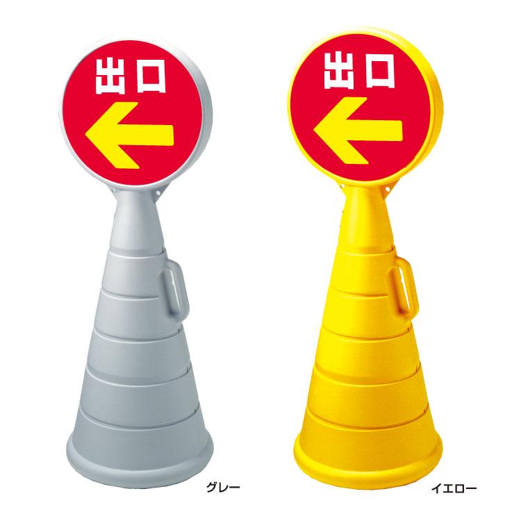 【出口】樹脂看板(ロードポップサイン) 立て看板 スタンド看板rpop-69