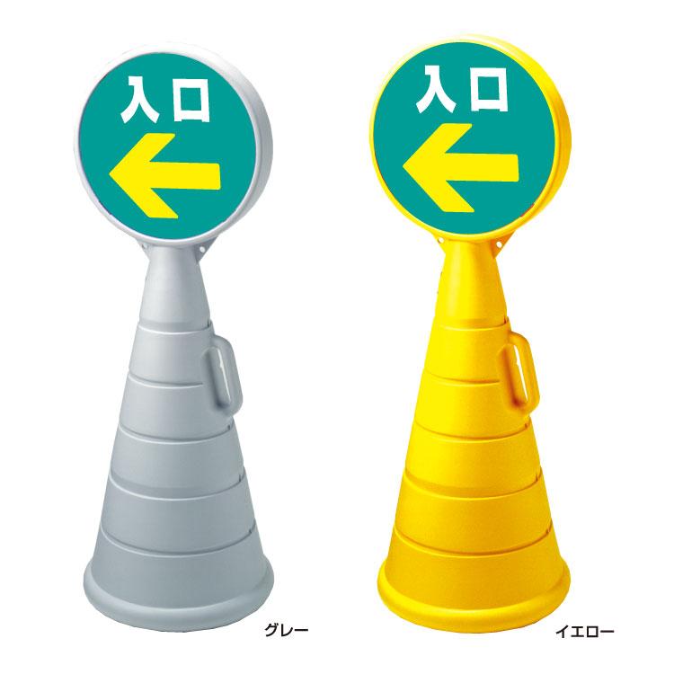 【入口】樹脂看板(ロードポップサイン) 立て看板 スタンド看板rpop-70