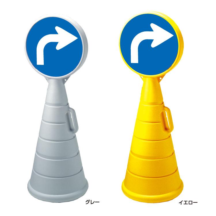 【矢印右】樹脂看板(ロードポップサイン) 立て看板 スタンド看板rpop-80