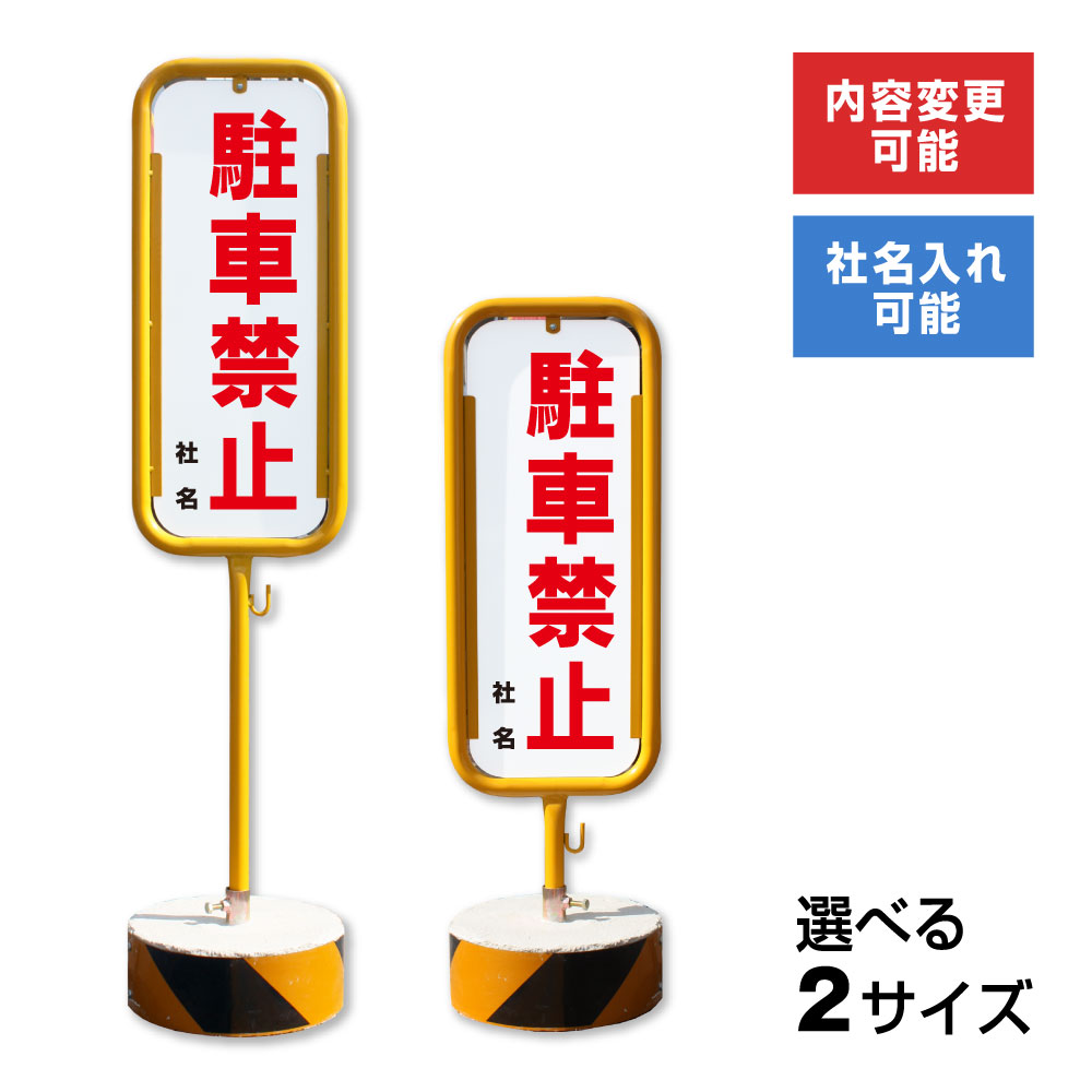 【内容変更、社名印刷可能!】駐車禁止 スチール置き看板/スタンド看板/立て看板 O-17-1
