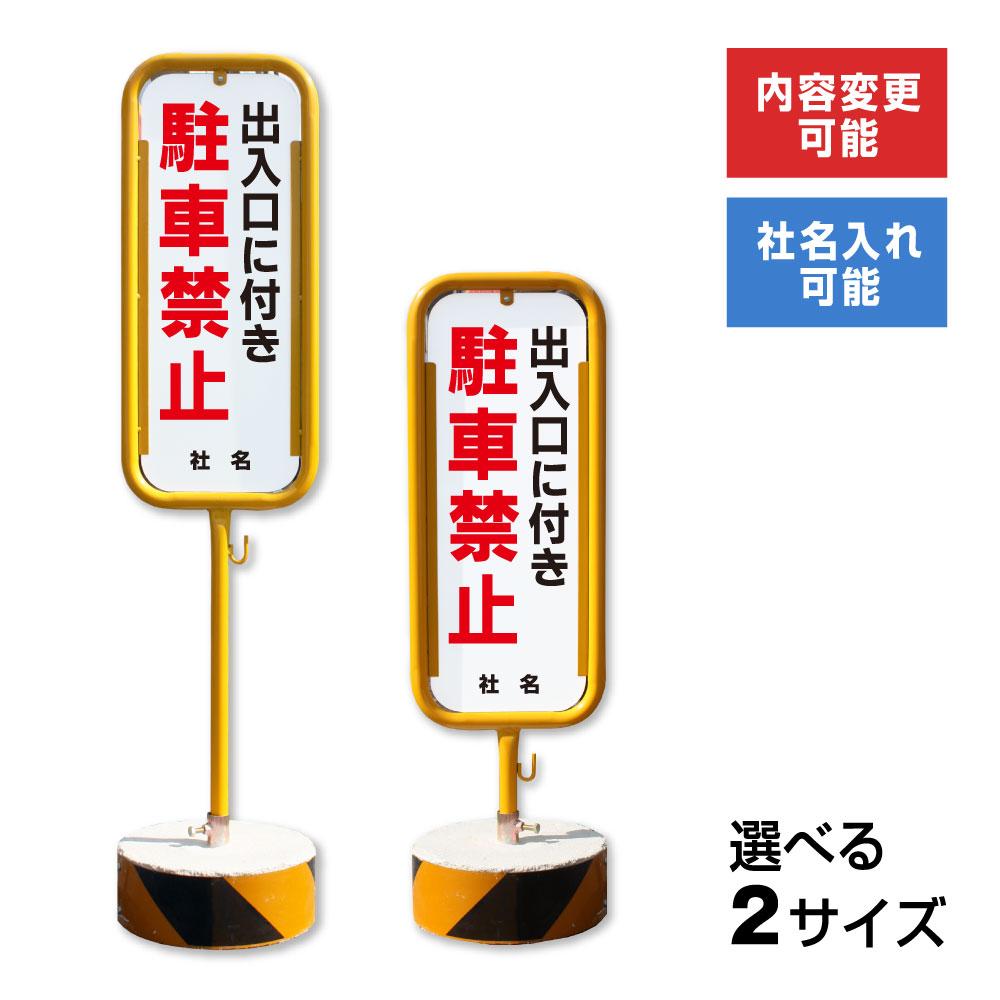 【送料無料/内容変更、社名印刷無料!】駐車禁止 スチール置き看板/スタンド看板/立て看板 O-17-2