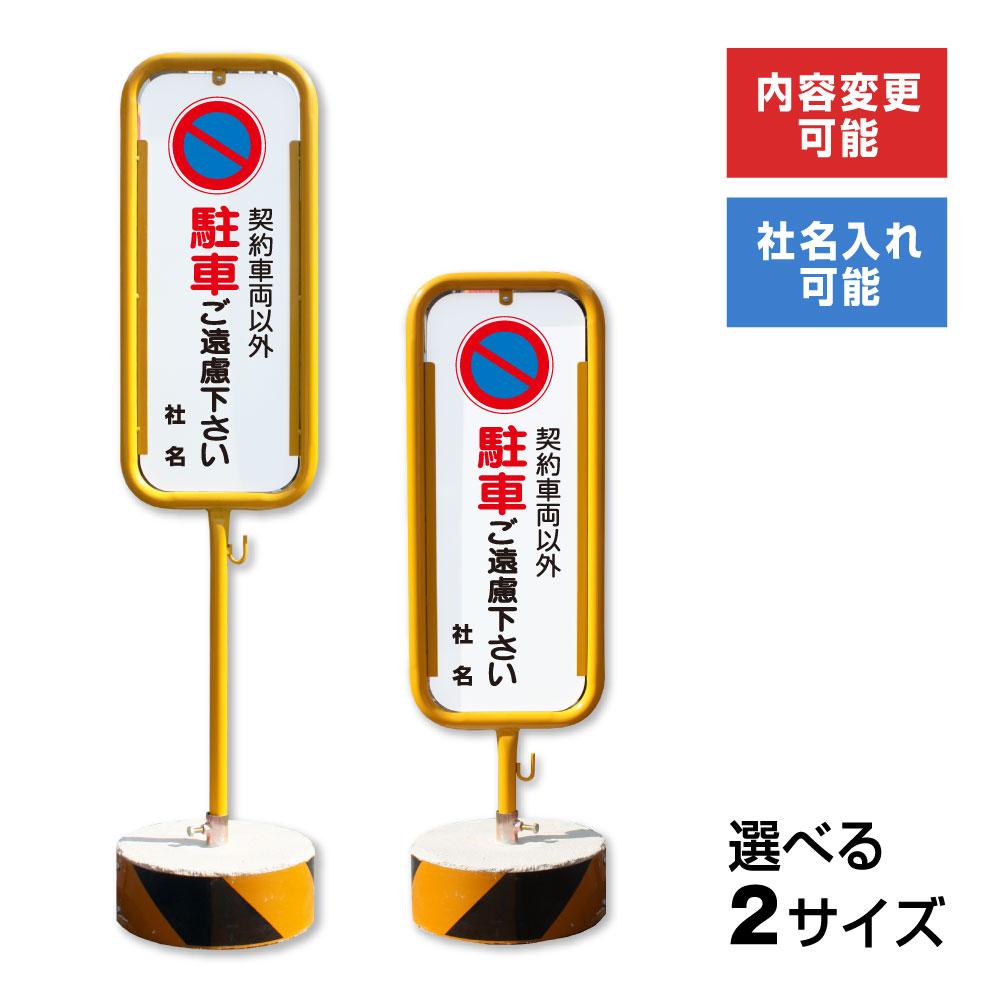 【内容変更、社名印刷可能!】駐車禁止 スチール置き看板/スタンド看板/立て看板 O-17-b183