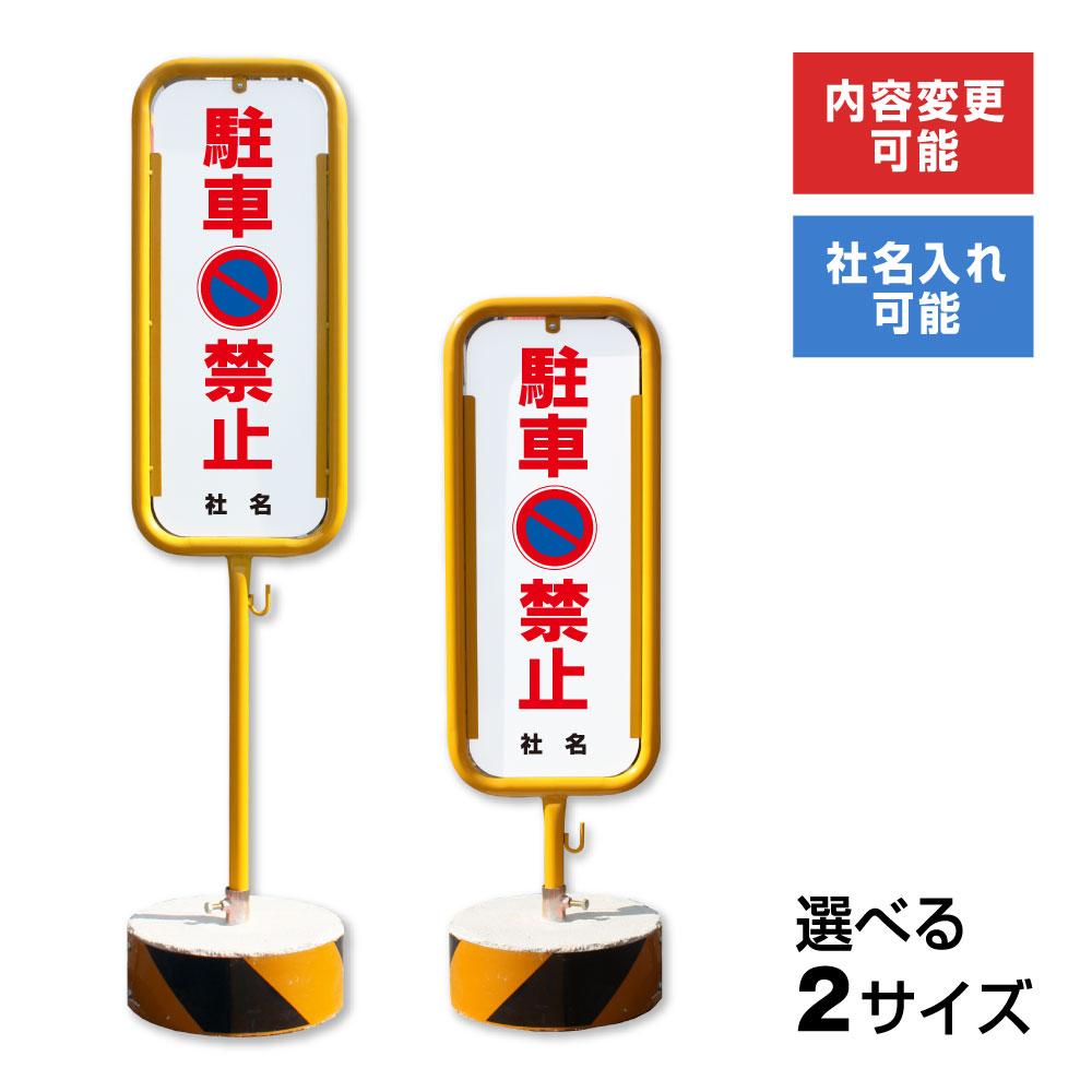 【内容変更、社名印刷可能!】駐車禁止 スチール置き看板/スタンド看板/立て看板 O-17-23