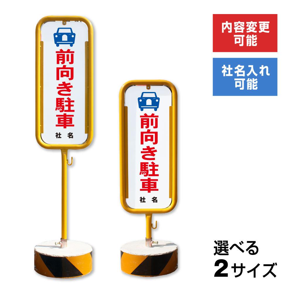 【内容変更、社名印刷可能!】前向き駐車 スチール置き看板/スタンド看板/立て看板 O-17-25