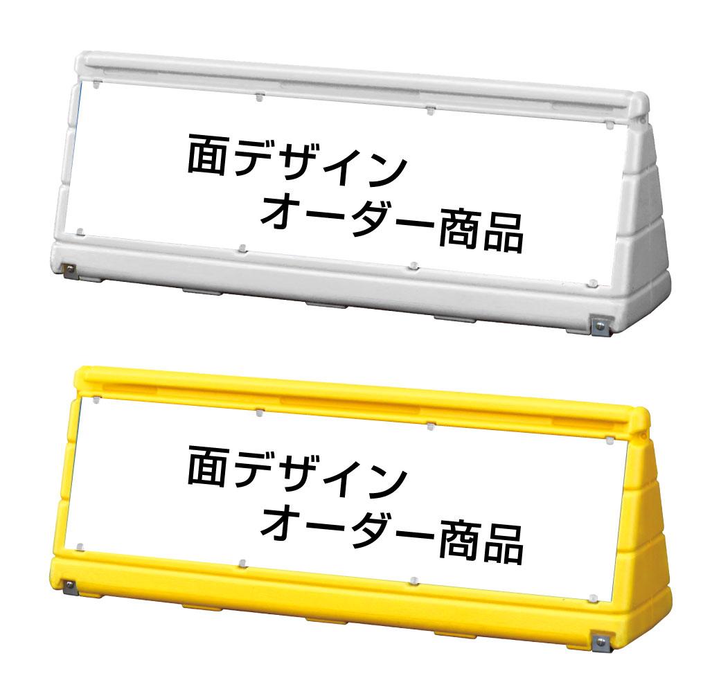 【面デザインオーダー商品】GXブロックサイン ワイドポップサイン バリケード 屋外 看板 置き看板 【両面】
