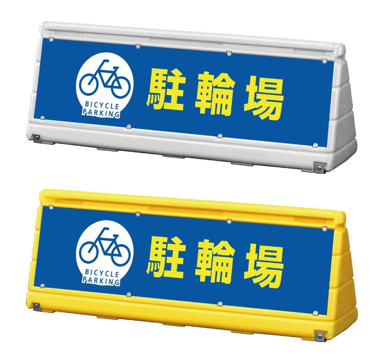【駐輪場】GXブロックサイン ワイドポップサイン WPS-w-1 【両面】