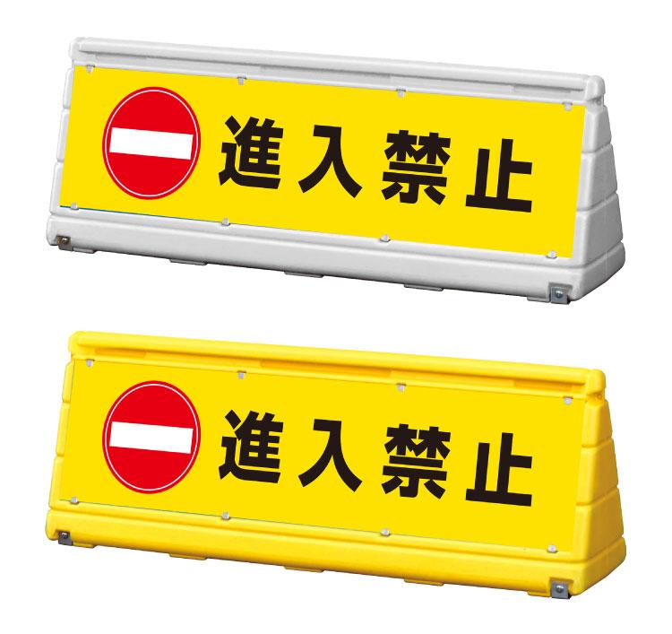 【進入禁止】GXブロックサイン ワイドポップサイン 立て看板 スタンド看板 WPS-w-10 【両面】