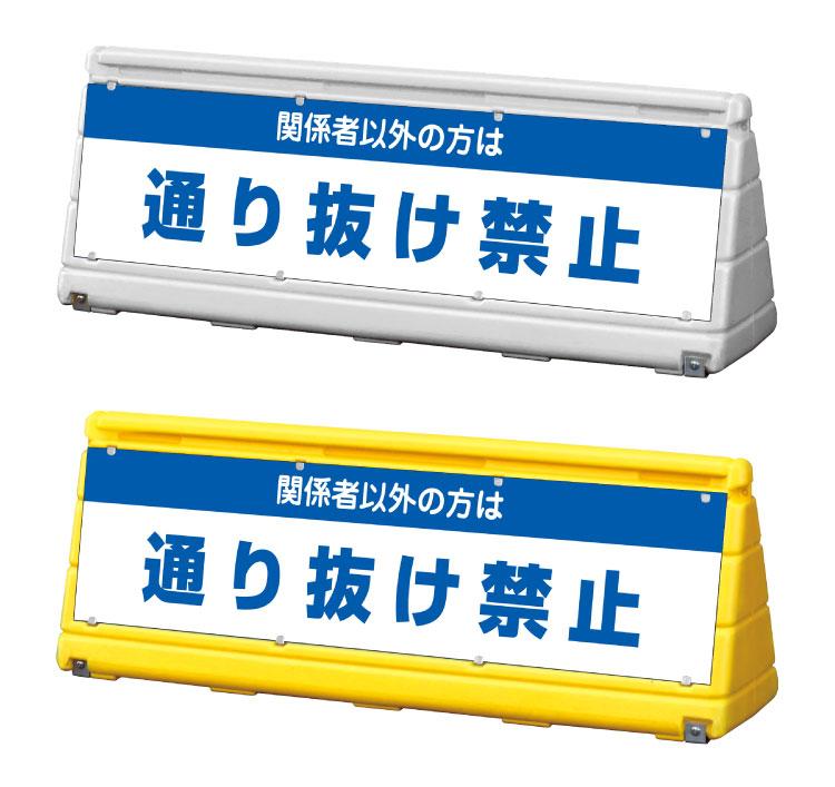 【通り抜け禁止】GXブロックサイン ワイドポップサイン 立て看板 スタンド看板 WPS-w-11【両面】