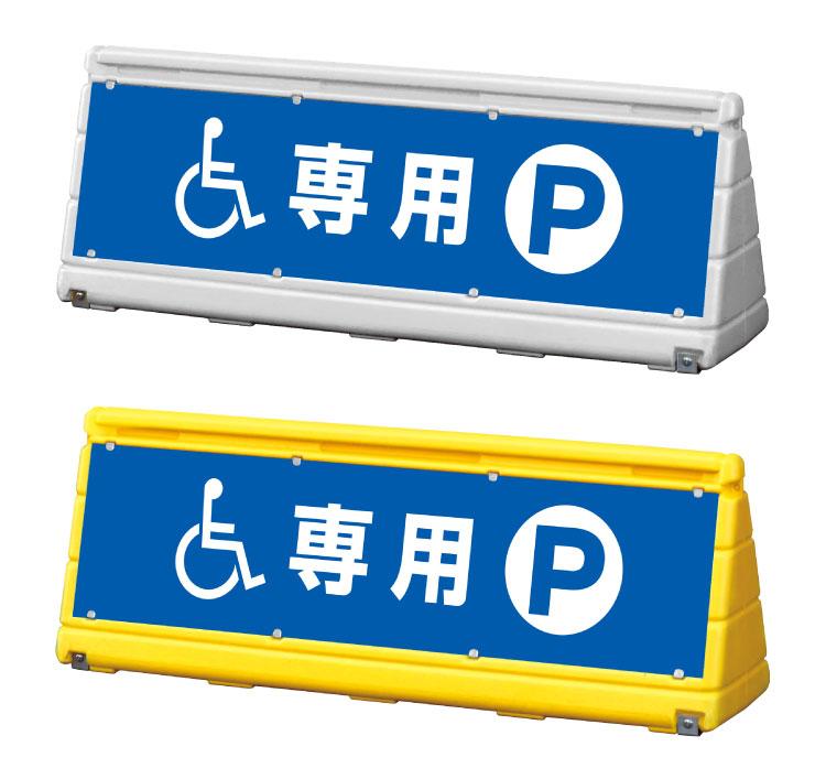 【車椅子専用】GXブロックサイン ワイドポップサイン WPS-w-2【両面】