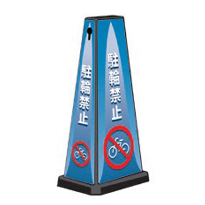 ミセルメッセージポールワイド 駐輪禁止 / 自転車 駐輪ご遠慮ください 立て看板 スタンド看板 /ot-550-750-W012