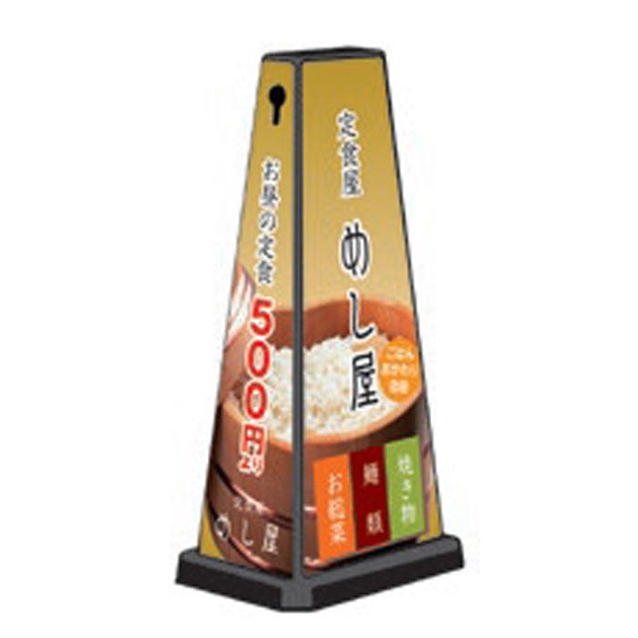 ミセルメッセージポールワイド 定食屋 / 店舗看板 置き看板 /ot-550-750-W025