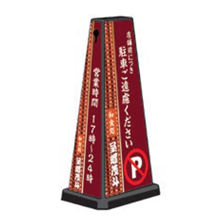 ミセルメッセージポールワイド 店舗前につき駐車ご遠慮ください / 和食処 駐車ご遠慮ください 立て看板 スタンド看板 /ot-550-750-W026