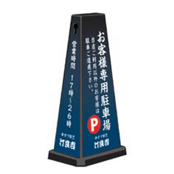 ミセルメッセージポールワイド お客様専用駐車場 / 当店ご利用以外のお客様は駐車ご遠慮ください。 駐車場看板 立て看板 スタンド看板 /ot-550-750-W028