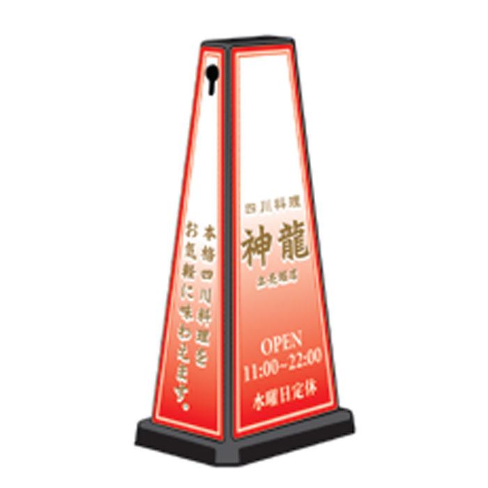 ミセルメッセージポールワイド 四川料理 / 店舗看板 OPEN /ot-550-750-W034