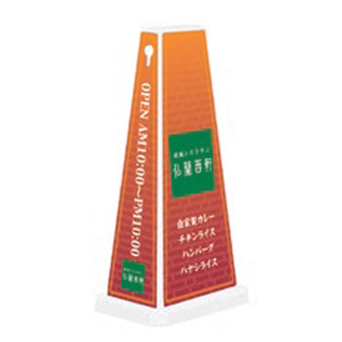 ミセルメッセージポールワイド 欧風レストラン / OPEN 店舗看板 立て看板 スタンド看板 /ot-550-750-W035