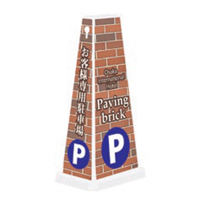 ミセルメッセージポールワイド お客様専用駐車場 / ホテル 施設看板 /ot-550-750-W039